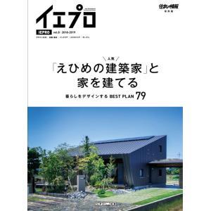 iepro[イエプロ]2018-2019 vol.8 住まい情報別冊|spcbooks