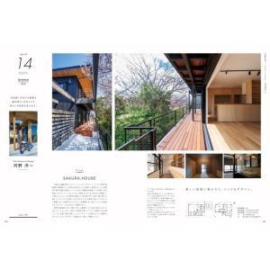 iepro[イエプロ]2018-2019 vol.8 住まい情報別冊|spcbooks|05
