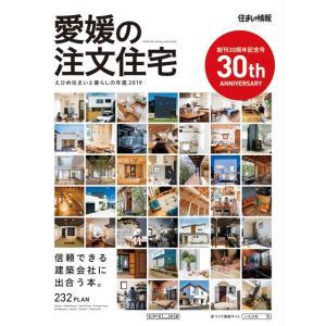 愛媛の注文住宅 - 住まいと暮らしの年鑑 2019 - spcbooks