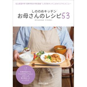 しののめキッチン お母さんのレシピ53|spcbooks