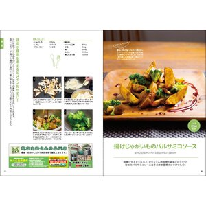 しののめキッチン お母さんのレシピ53 spcbooks 02