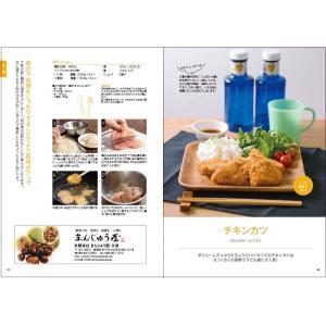 しののめキッチン お母さんのレシピ53 spcbooks 05