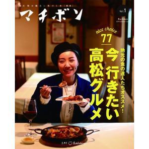 マチボン 香川vol.1 今行きたい高松グルメ
