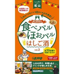 ちょい飲みパスポート松山版 vol.2 〜食べバル ほおバル はしご酒〜|spcbooks