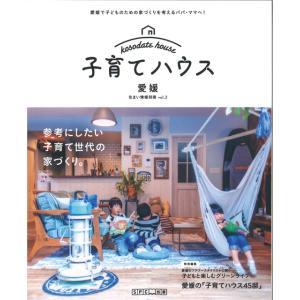 子育てハウス Vol.2|spcbooks