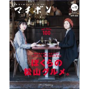 マチボン 愛媛vol.12「ぼくらの松山グルメ」|spcbooks