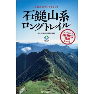 公式ガイドブック&マップ 石鎚山系ロングトレイル|spcbooks