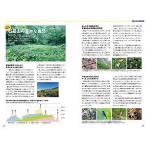 公式ガイドブック&マップ 石鎚山系ロングトレイル|spcbooks|03