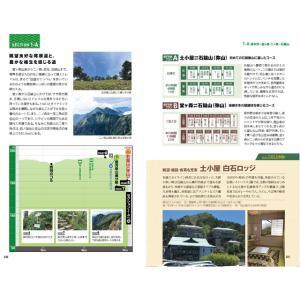 公式ガイドブック&マップ 石鎚山系ロングトレイル|spcbooks|05