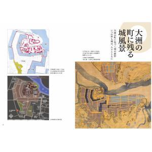 大洲城下物語 〜おおずしろしたものがたり〜|spcbooks|03
