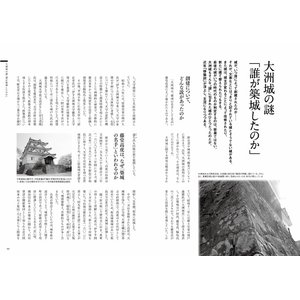 大洲城下物語 〜おおずしろしたものがたり〜|spcbooks|06