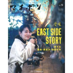 マチボン 愛媛vol.13「愛媛EAST SIDE STORY」|spcbooks