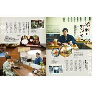 マチボン 愛媛vol.13「愛媛EAST SIDE STORY」|spcbooks|05