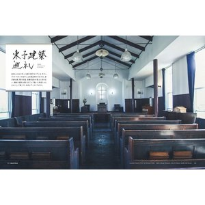 マチボン 愛媛vol.13「愛媛EAST SIDE STORY」|spcbooks|07