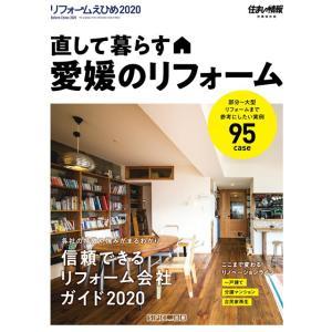 愛媛で唯一のリフォーム専門誌-リフォームえひめ2020|spcbooks