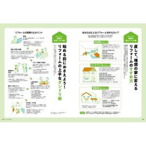 愛媛で唯一のリフォーム専門誌-リフォームえひめ2020|spcbooks|02