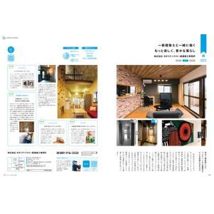 愛媛で唯一のリフォーム専門誌-リフォームえひめ2020|spcbooks|04