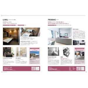 愛媛で唯一のリフォーム専門誌-リフォームえひめ2020|spcbooks|05