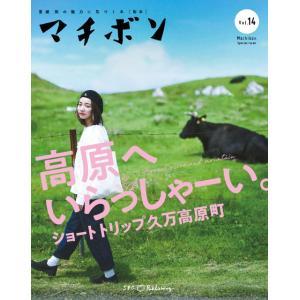 マチボン 愛媛vol.14 「高原へいらっしゃーい。」 spcbooks