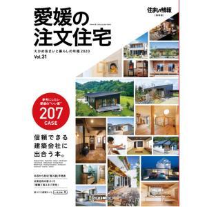 愛媛の注文住宅 - 住まいと暮らしの年鑑 2020 -|spcbooks