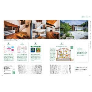 愛媛の注文住宅 - 住まいと暮らしの年鑑 2020 -|spcbooks|05
