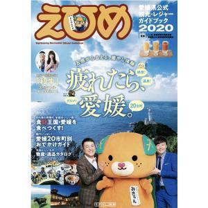 愛媛県公式  観光・レジャーガイドブックえひめ2020|spcbooks