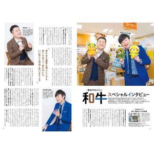 愛媛県公式  観光・レジャーガイドブックえひめ2020|spcbooks|02