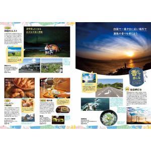 愛媛県公式  観光・レジャーガイドブックえひめ2020|spcbooks|03