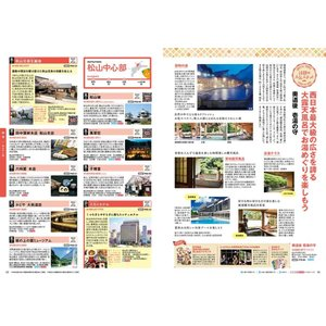 愛媛県公式  観光・レジャーガイドブックえひめ2020|spcbooks|05