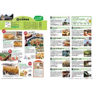 愛媛県公式  観光・レジャーガイドブックえひめ2020|spcbooks|06