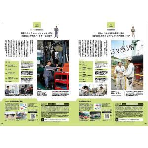タウン情報まつやま2020年7月号|spcbooks|07