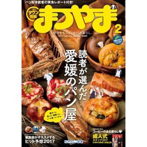 タウン情報まつやま2017年2月号「読者が選んだ愛媛のパン屋」|spcbooks