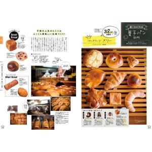 タウン情報まつやま2017年2月号「読者が選んだ愛媛のパン屋」|spcbooks|03