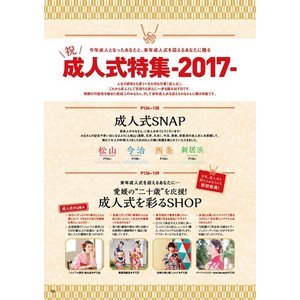 タウン情報まつやま2017年2月号「読者が選んだ愛媛のパン屋」|spcbooks|06