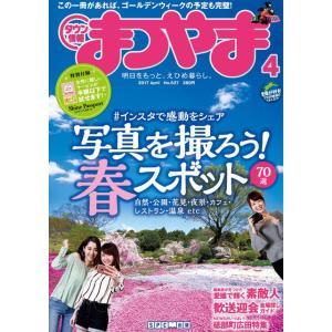 タウン情報まつやま2017年4月号「写真を撮ろう!春スポット」|spcbooks