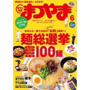 タウン情報まつやま2017年06月号「100麺総選挙」|spcbooks