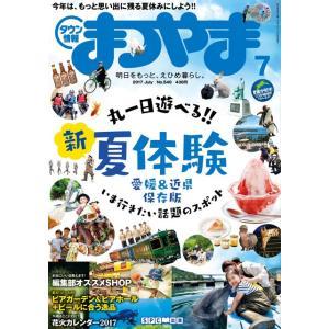 タウン情報まつやま2017年7月号「一日遊べる最新夏体験!保存版 」|spcbooks