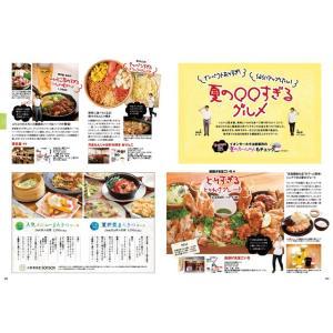 タウン情報まつやま2017年8月号「話題の肉バルから焼肉の名店、肉ランチ、老舗精肉店まで・・・!」|spcbooks|06