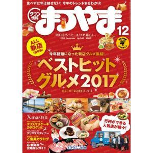タウン情報まつやま2017年12月号|spcbooks
