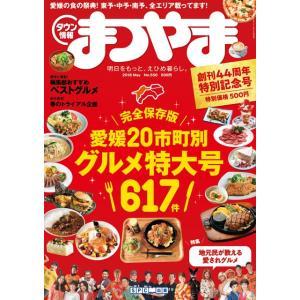 タウン情報まつやま2018年5月号「愛媛20市町別!グルメ特大号」|spcbooks