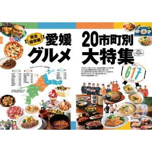 タウン情報まつやま2018年5月号「愛媛20市町別!グルメ特大号」|spcbooks|02