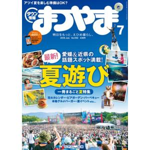 タウン情報まつやま2018年7月号「愛媛&近県の話題スポット満載! 1冊まるごと夏遊び特集」|spcbooks
