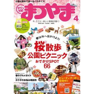 タウン情報まつやま2019年4月号|spcbooks