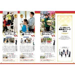 タウン情報まつやま2019年5月号|spcbooks|07