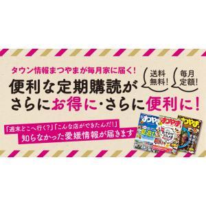 タウン情報まつやま 年間購読(12冊)|spcbooks|02