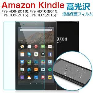 液晶保護フィルム Amazon Kindle Fire HD 8 (2016モデル) Amazon ...