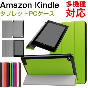 Amazon Kindle Fire7(2015/2017/2019)/HD8(2016/2017/...