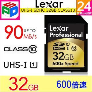 Lexar Professional  SDHC UHS-I カード 32GB class10 クラス10 600倍速 90MB/s パッケージ品