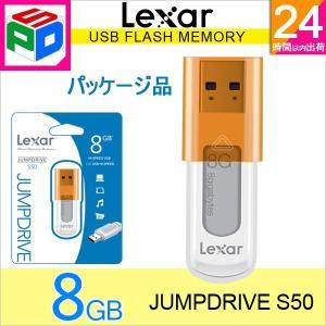USB フラッシュドライブ 8GB Lexar レキサー JumpDrive S50 パッケージ品