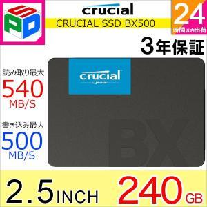 Crucial クルーシャル SSD 240GB【送料無料翌日配達】BX500 SATA 6.0Gb/s 内蔵2.5インチ 7mm グローバルパッケージ 週末セール